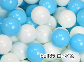 ボールプール用ボール(7cm)白・水色セット1セット500個入カラーボールセーフティボール追加用ボール