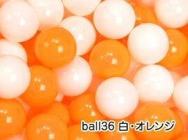 ボールプール用ボール(7cm)白・オレンジセット1セット500個入カラーボールセーフティボール追加用ボール