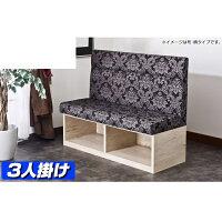 前収納ベンチソファー/ゼーム(布・柄タイプ)/3人掛け用