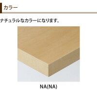 テーブル天板/カラー