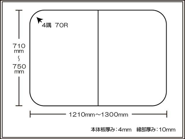【風呂ふた送料無料】東プレ オーダーAg組み合わせ風呂ふた 710~750×1210~1300mm 2枚割_10P03Dec16