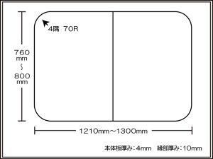 【風呂ふた送料無料】東プレ オーダーAg組み合わせ風呂ふた 760〜800×1210〜1300mm 2枚割_10P03Dec16