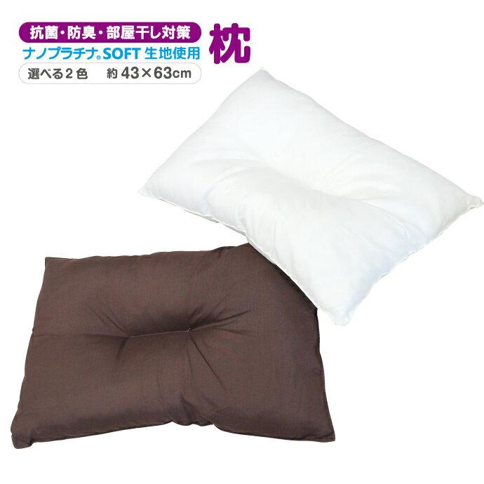ナノプラチナ生地 枕 約43×63cm 丸洗いOK まくら 抗菌 防臭 部屋干し