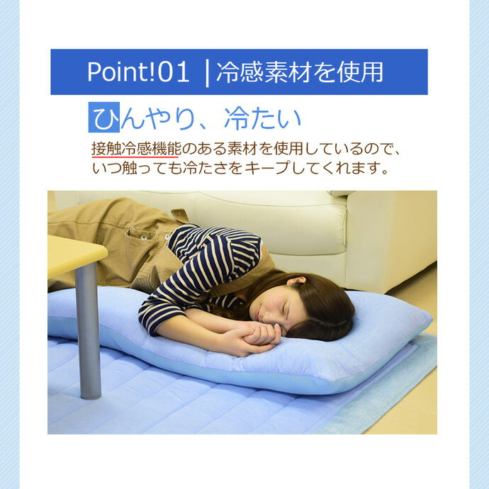 接触冷感 長座布団 約63×115cm ひんやり お昼寝 ごろ寝 選べる2色