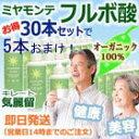 +5本おまけ!フルボ酸なら【ミヤモンテ】フルボ酸 キレート お得な30本セット(100ml×30本+5本)