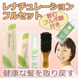 フルボ酸シャンプーで毛髪改善【ミアマンテ】お得な レナチュレーション フルセット&飲むフルボ酸付き