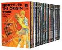 【中古】機動戦士ガンダムTHE ORIGIN<1〜23巻完結全巻セット>安彦良和