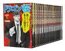 【中古】ドラゴン桜 <1〜21巻完結全巻セット> 三田紀房