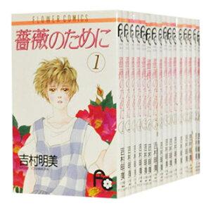 2000円以上送料無料。【中古】薔薇のために <1?16巻完結全巻セット> 吉村明美【あす楽対応】