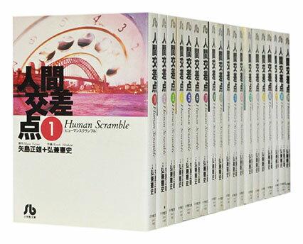 【中古】人間交差点[文庫版] <1〜19巻完結全巻セット> 弘兼憲史