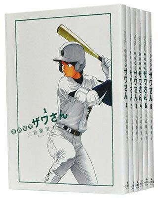 【中古】高校球児ザワさん <1〜12巻完結全巻セット> 三島衛里子