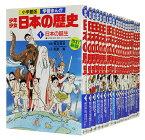 【中古】学習まんが 少年少女日本の歴史 <1〜20巻全巻セット> 児玉幸多【あす楽対応】