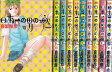 【漫画】【中古】日本一の男の魂 <1〜19巻完結> 喜国雅彦【あす楽対応】 【全巻セット】