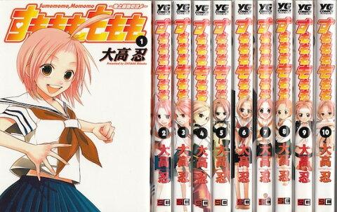 【漫画】【中古】すもももももも <1〜12巻完結> 大高忍 【全巻セット】