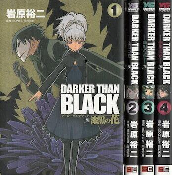 全巻セット, 全巻セット(青年) DARKER THAN BLACK 14