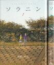 【漫画】【中古】ソラニン <1〜2巻完結> 浅野いにお 【全巻セット】