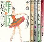【漫画】【中古】舞姫テレプシコーラ 第2部 <1〜5巻完結> 山岸凉子 【全巻セット】