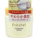 【送料無料】《カネボウ 》 フレッシェル クレンジングクリーム 250g 1