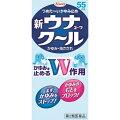 【第2類医薬品】新ウナコーワクール55ml