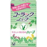【第(2)類医薬品】コーラックハーブ 63錠