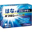 【第(2)類医薬品】パブロンメディカルN 30錠
