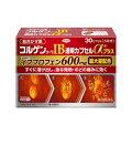 【第(2)類医薬品】コルゲンコーワIB透明カプセルαプラス30カプセル