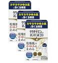★送料無料★ 【第3類医薬品】 興和新薬 ケラチナミン コー