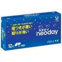 【第(2)類医薬品】【ネコポス(ポスト投函)】ネオデイ 12...