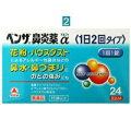 【第(2)類医薬品】ベンザ鼻炎薬α(1日2回タイプ)24錠