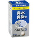 ★送料無料★ 【第2類医薬品】クラシエ ベルエムピS 192錠
