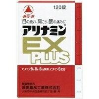 第3類医薬品 アリナミンEXプラス120錠 武田薬品