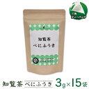 べにふうき 知覧茶 ティーバッグ  3g×15袋 お茶 茶葉 緑茶 メチル化カテキン マイボトルにおすすめ 花粉 対策 春先のムズムズに