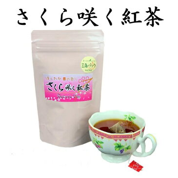 桜咲く紅茶 ティーバッグ 3g×12袋 さくら葉入 べにふうき紅茶 国産 桜葉入 春の香り