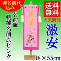 雛人形ひな人形【名前刺繍ピンク(中)飾り台付高さ55cm】【名前旗】【節句】【刺繍】名入代込み