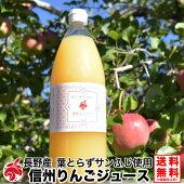 あまっ!りんごジュース国産100%