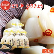 【送料無料】【国産】鳥取砂丘らっきょう[ピリ辛]180g×5袋【ふるさと認証食品】