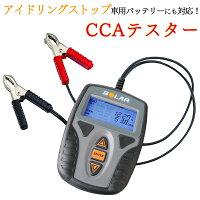 バッテリー&始動・充電システムテスター12V用CCAテスターBA9デジタルバッテリーチェッカーSOLAR