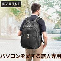 パソコンを愛する旅人専用PCリュックEverkiAtlasバックパックはノートパソコン用収納スロット装備の海外出張にぴったりの32Lビジネスリュック