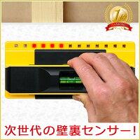 [壁裏センサー]下地探しプロ用間柱下地センサーフランクリンProSensor710+【国内正規品/日本語説明書/1年保証付き】