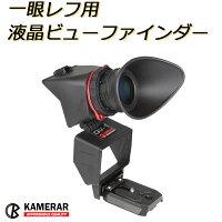 液晶ビューファインダーKamerarQV-1一眼レフ用遮光フード【国内正規品/日本語説明書/1年保証付き】