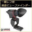 【 液晶ビューファインダー 】Kamerar QV-1 一眼レフ用 液晶フード [国内正規品/日本語説明書/1年保証付き] (3〜3.2インチ液晶モニタ付きカメラに対応)