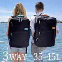 【旅の達人が使う背負えるスーツケース】3WAYバックパック(PCバッグ)StandardLuggageCoの大容量35L-45Lで機内持込可能な防水超軽量リュック