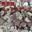 無添加ミックスナッツ 1kg お得な大容量パック ローストナッツ 無塩・無油 2個以上購入で送料無料!