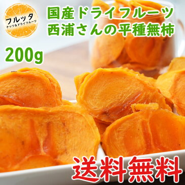 クーポンで300円OFF! 送料無料 国産ドライフルーツ 西浦さんの平種無柿 フルッタ