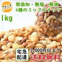 ミックスナッツ 1kg 贅沢4種 ナッツ 無添加 無塩 無油 4種のナッツ仕様 素焼き ロースト ミ...