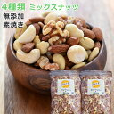 ミックスナッツ 無塩 素焼き 送料無料 4種 約 1kg の900g (450gx2袋) 素焼きミックスナッツ 無添加 ナッツ ローストミックスナッツ おつまみ 低糖質 木の実 くるみ アーモンド カシューナッツ マカダミア mixnuts mix nuts フルッタ