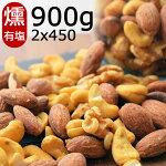 燻製ミックスナッツ,900g,スモークナッツ,有塩,アーモンド,くるみ,カシューナッツ!