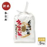 新米 多古米 5kgお米 5kg ギフト 自宅用 玄米 白米 精米 コシヒカリ 千葉県産 多古産