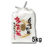 【多古米 5kg】   その名の通り地元以外ではあまり出回らない珍しいお米です。