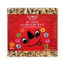 チーバくんピーナッツバターサブレ24枚入千葉県産ピーナツ 菓子 チーバくん クッキー 焼き菓子 千葉 お土産 ご当地 お取寄せ ゆるキャラ その1